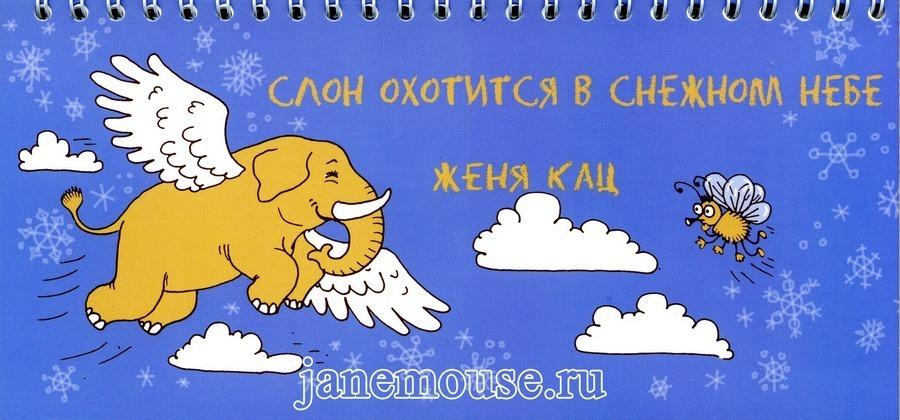 Слон охотится в снежном небе 00015