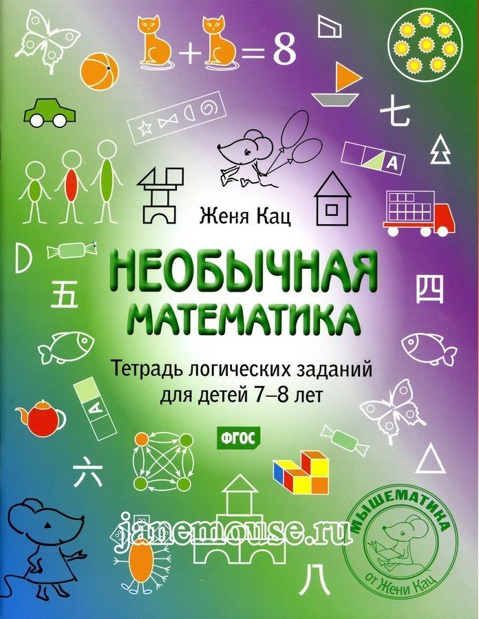 Необычная математика для детей 7-8 лет 00021