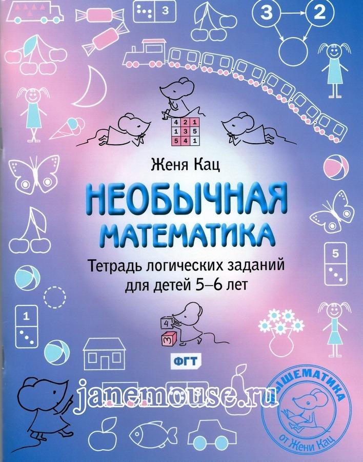 Необычная математика для детей 5-6 лет 00019