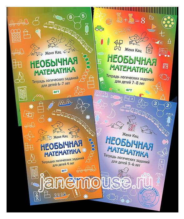 """Комплект """"Математика для дошкольников"""" 00054"""