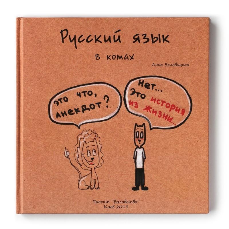 Русский язык в котах. Анна Беловицкая 00091
