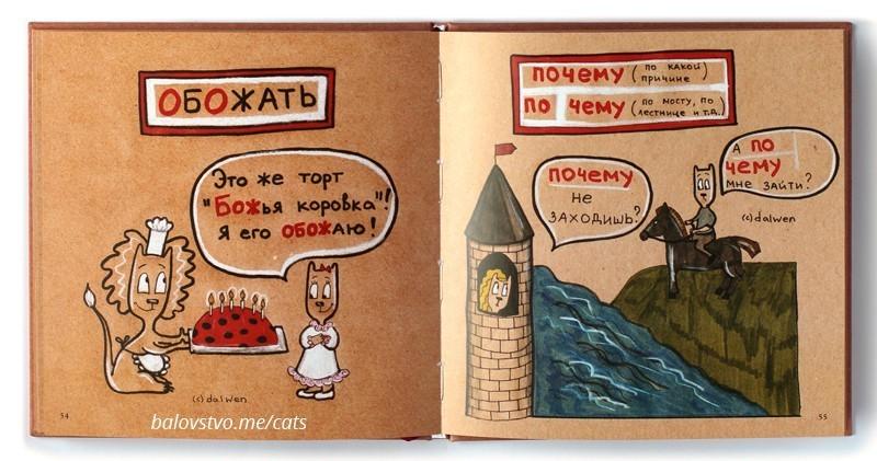 Русский язык в котах. Анна Беловицкая