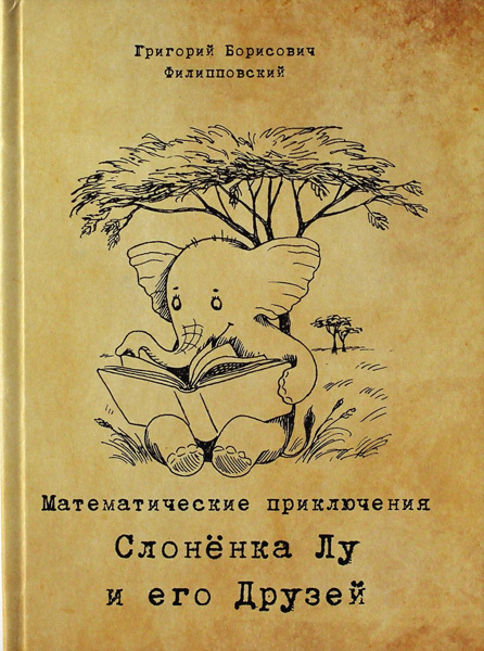 Математические приключения слонёнка Лу и его Друзей 00092