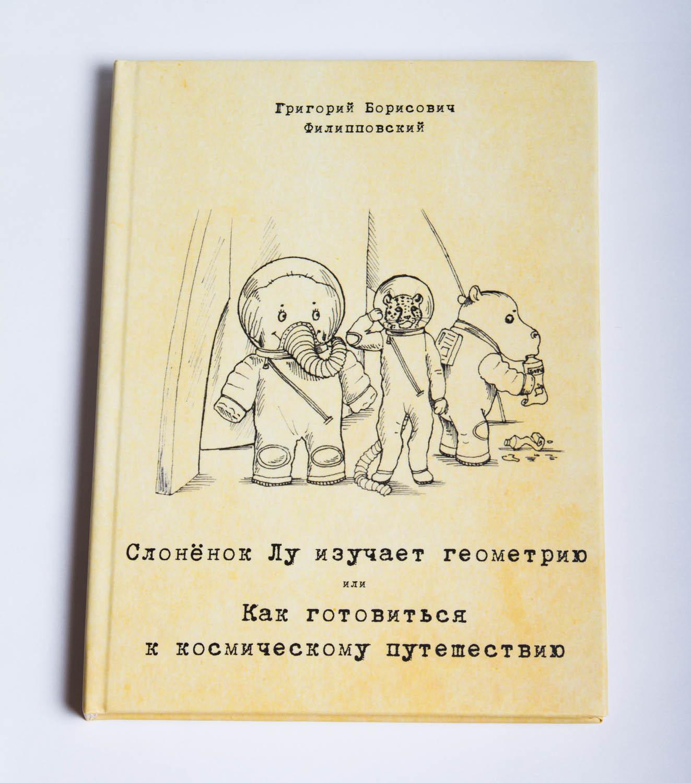 Слонёнок Лу изучает геометрию, или Как готовиться к космическому путешествию 00093