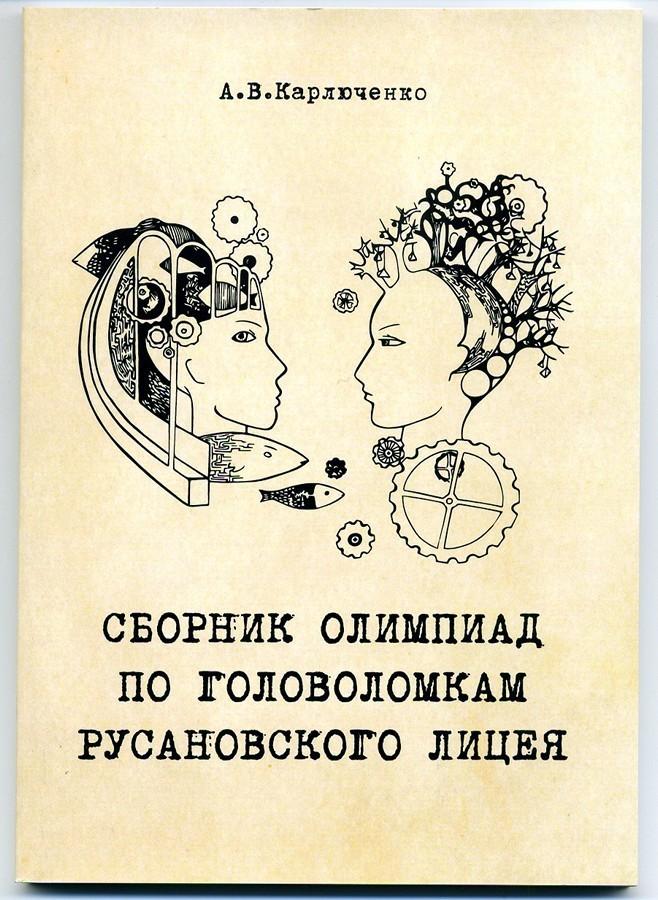 Сборник олимпиад по головоломкам Русановского лицея 00122