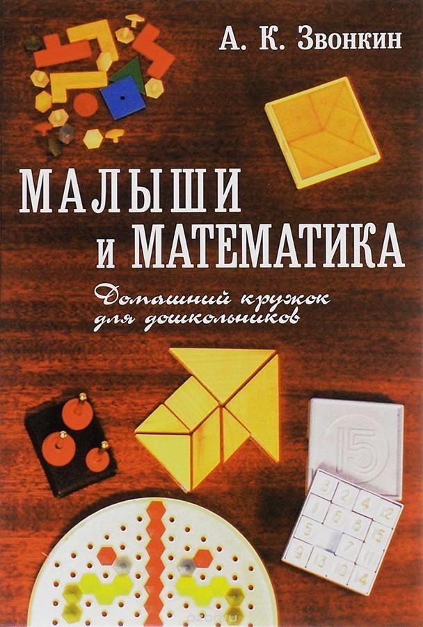 Малыши и математика. Домашний кружок для дошкольников. Звонкин А.К. 00125