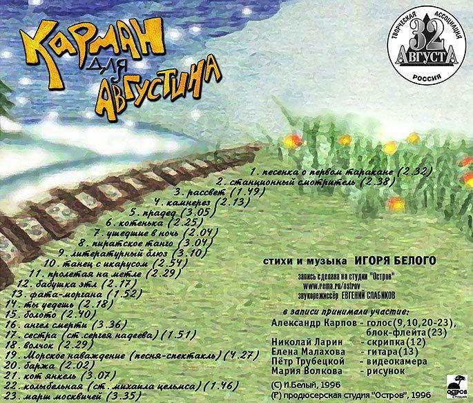 Карман для Августина - электронная версия аудиодиска