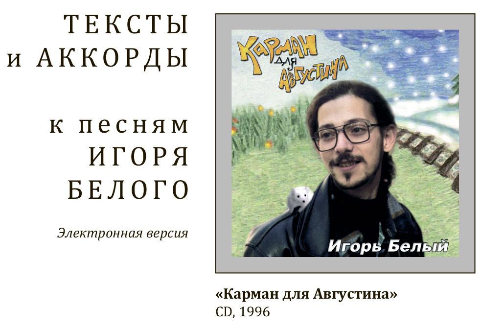 Карман для Августина - тексты и аккорды 00137