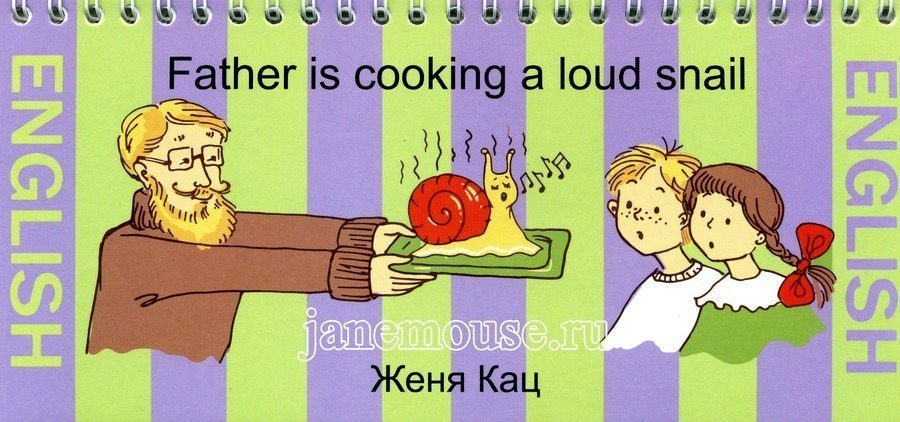 Father is cooking a loud snail (на английском языке) 00002