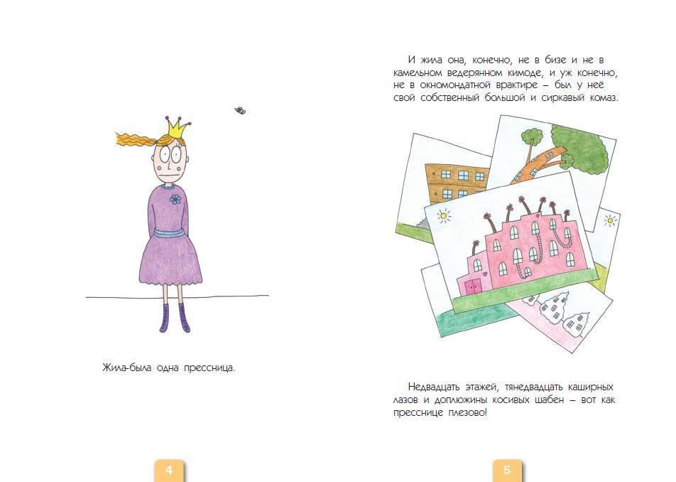 Прессница и кардон: сказка-головоломка. Антон Тилипман