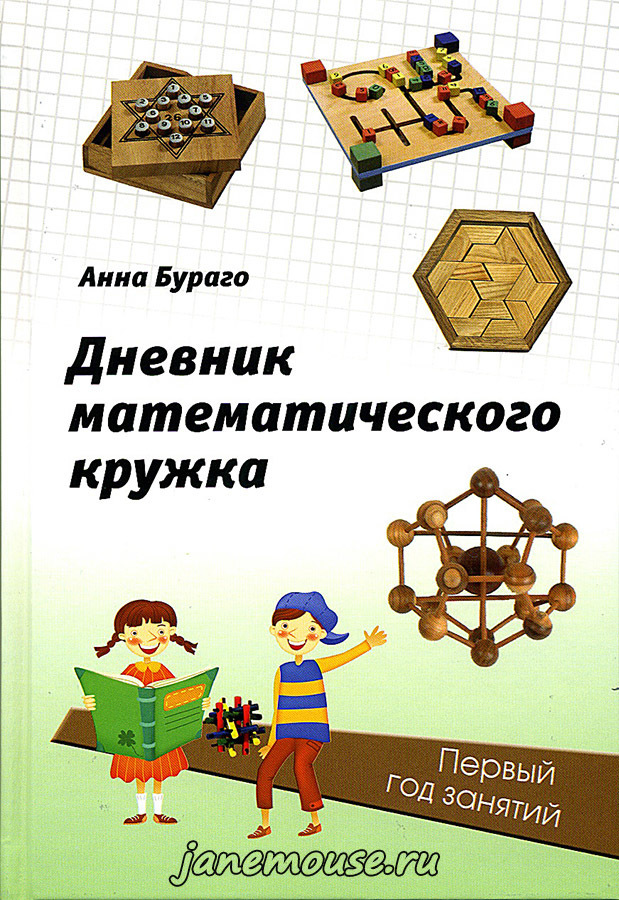 Дневник математического кружка. Анна Бураго 00159