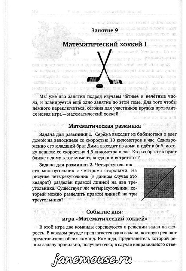 Дневник математического кружка. Анна Бураго