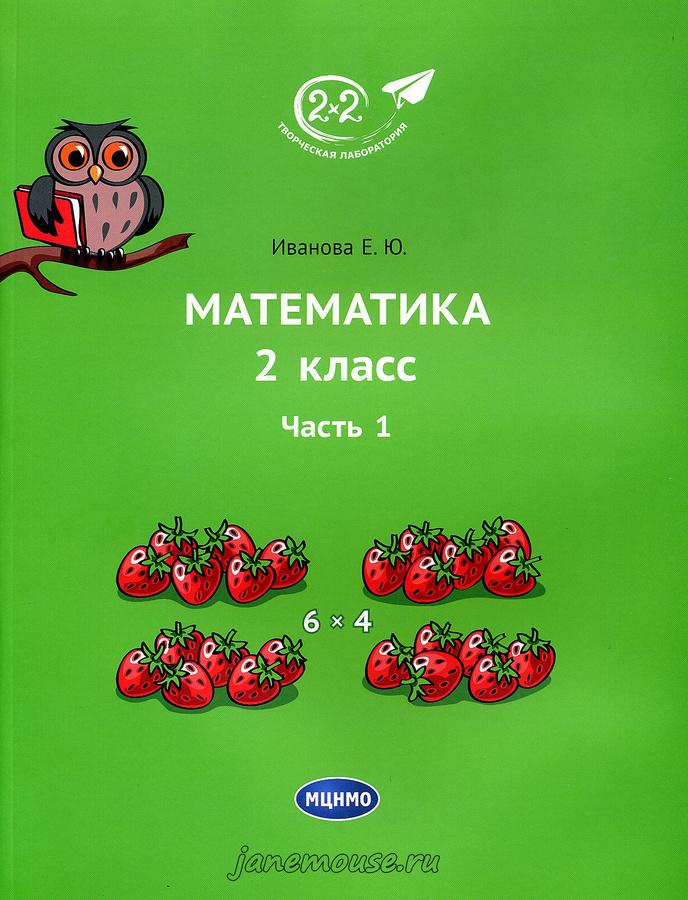 Математика 2 класс. Часть 1. Иванова Е.Ю. 00169