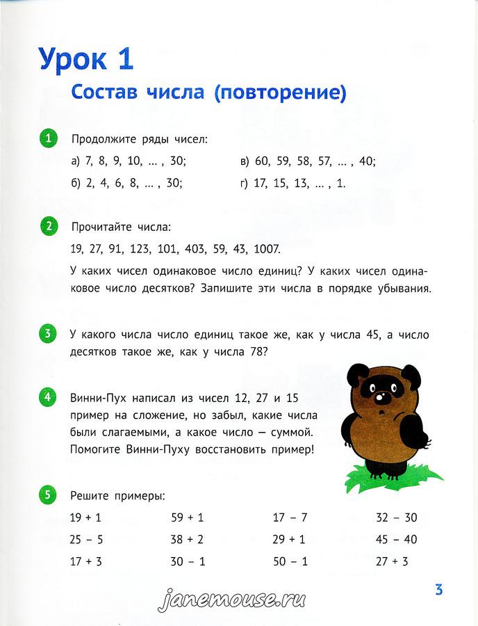 Математика 2 класс. Часть 1. Иванова Е.Ю.