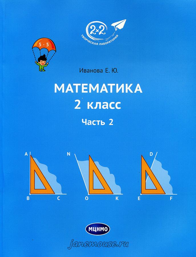 Математика 2 класс. Часть 2. Иванова Е.Ю. 00170