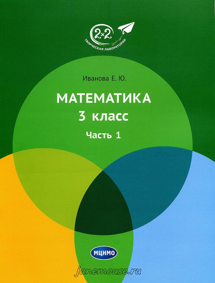 Математика 3 класс. Часть 1. Иванова Е.Ю. 00171