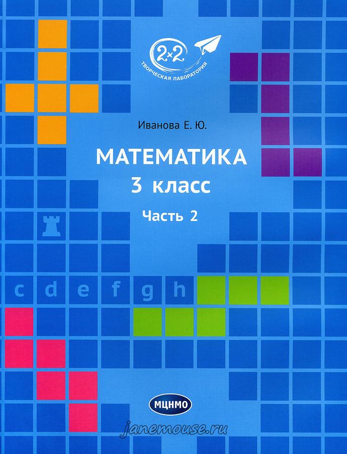 Математика 3 класс. Часть 2. Иванова Е.Ю. 00172