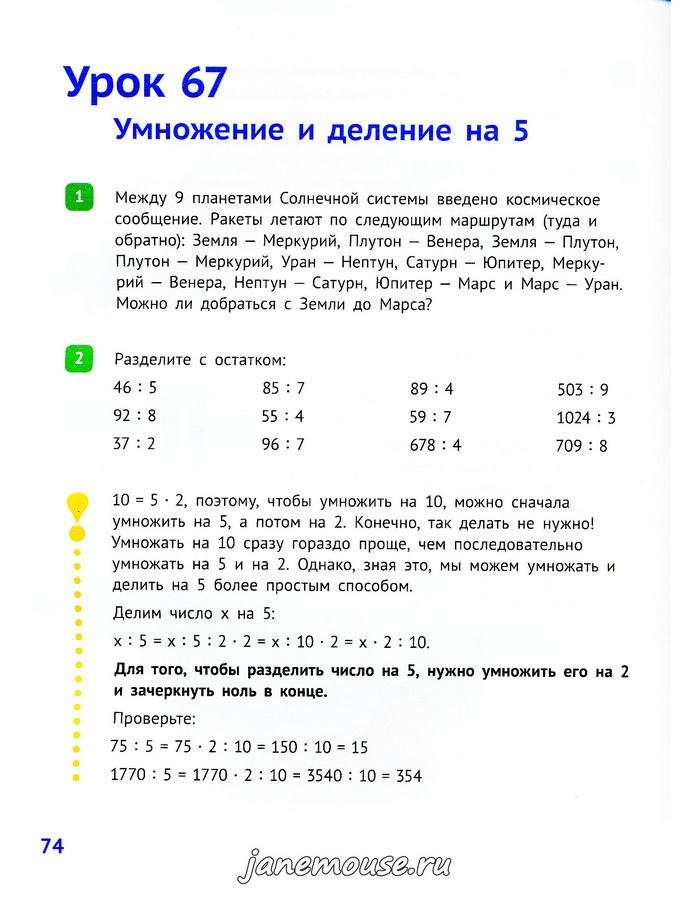 Математика 3 класс. Часть 2. Иванова Е.Ю.