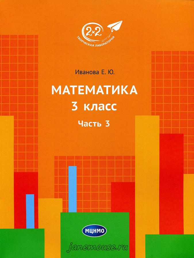 Математика 3 класс. Часть 3. Иванова Е.Ю. 00173