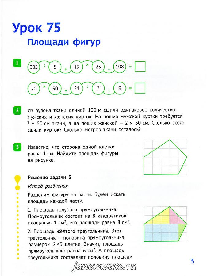 Математика 3 класс. Часть 3. Иванова Е.Ю.