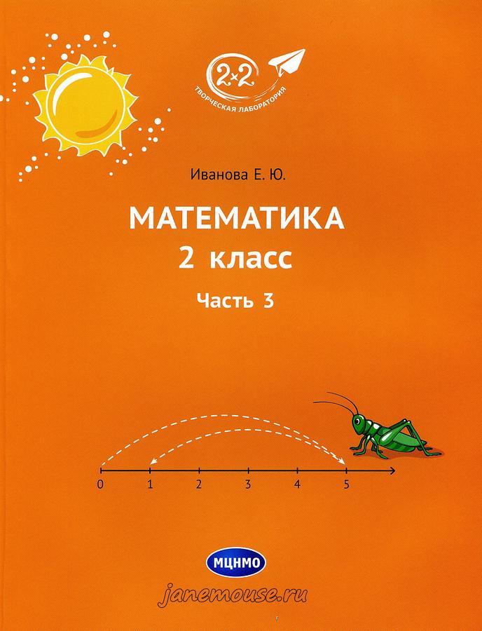 Математика 2 класс. Часть 3. Иванова Е.Ю. 00174