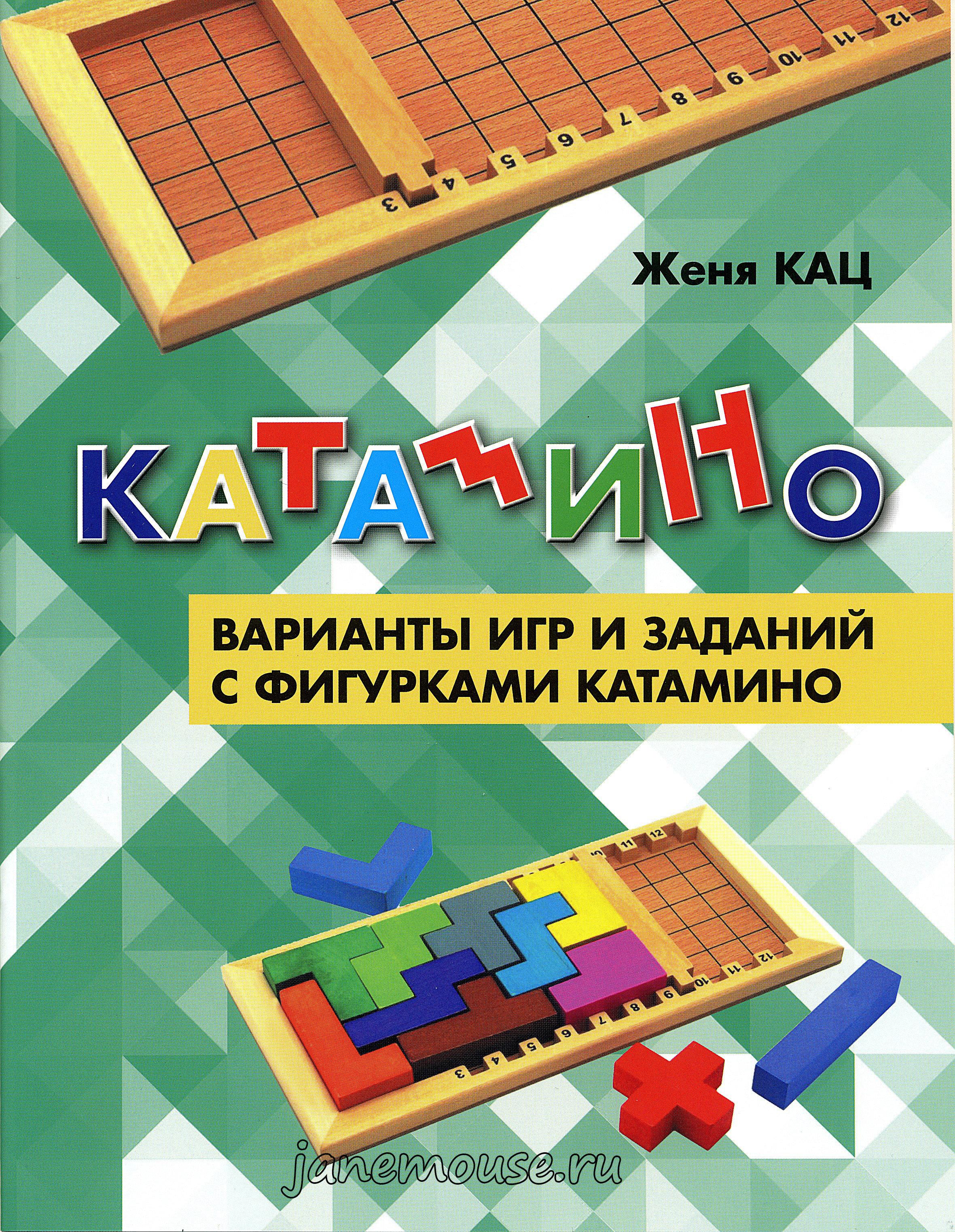 Катамино. Варианты игр и заданий. 00185
