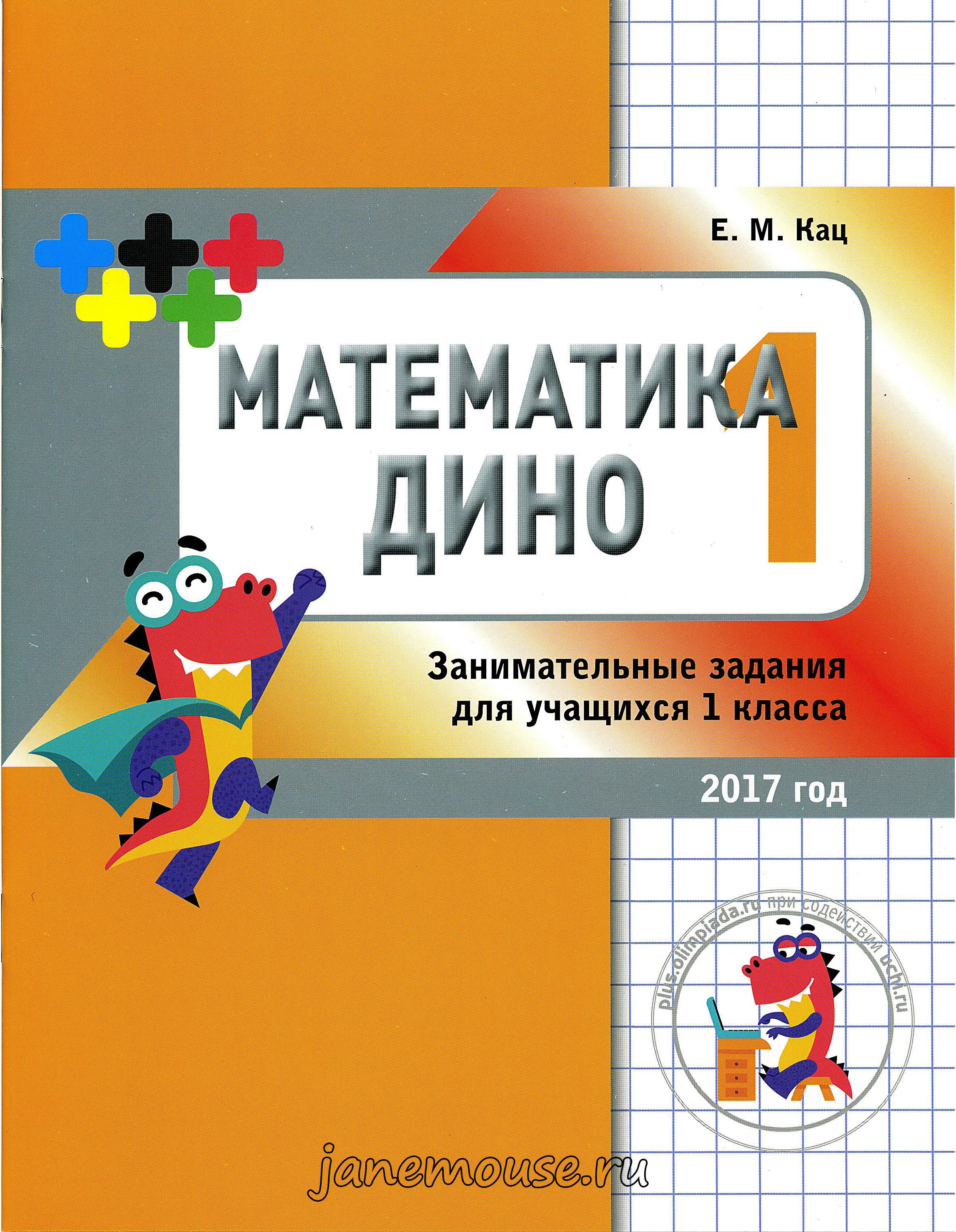 Математика Дино  1 00187