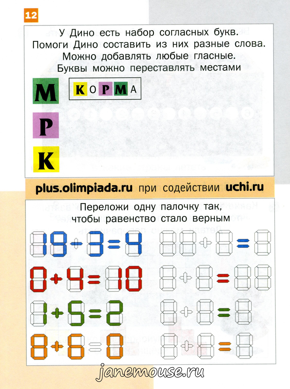 Математика Дино  1