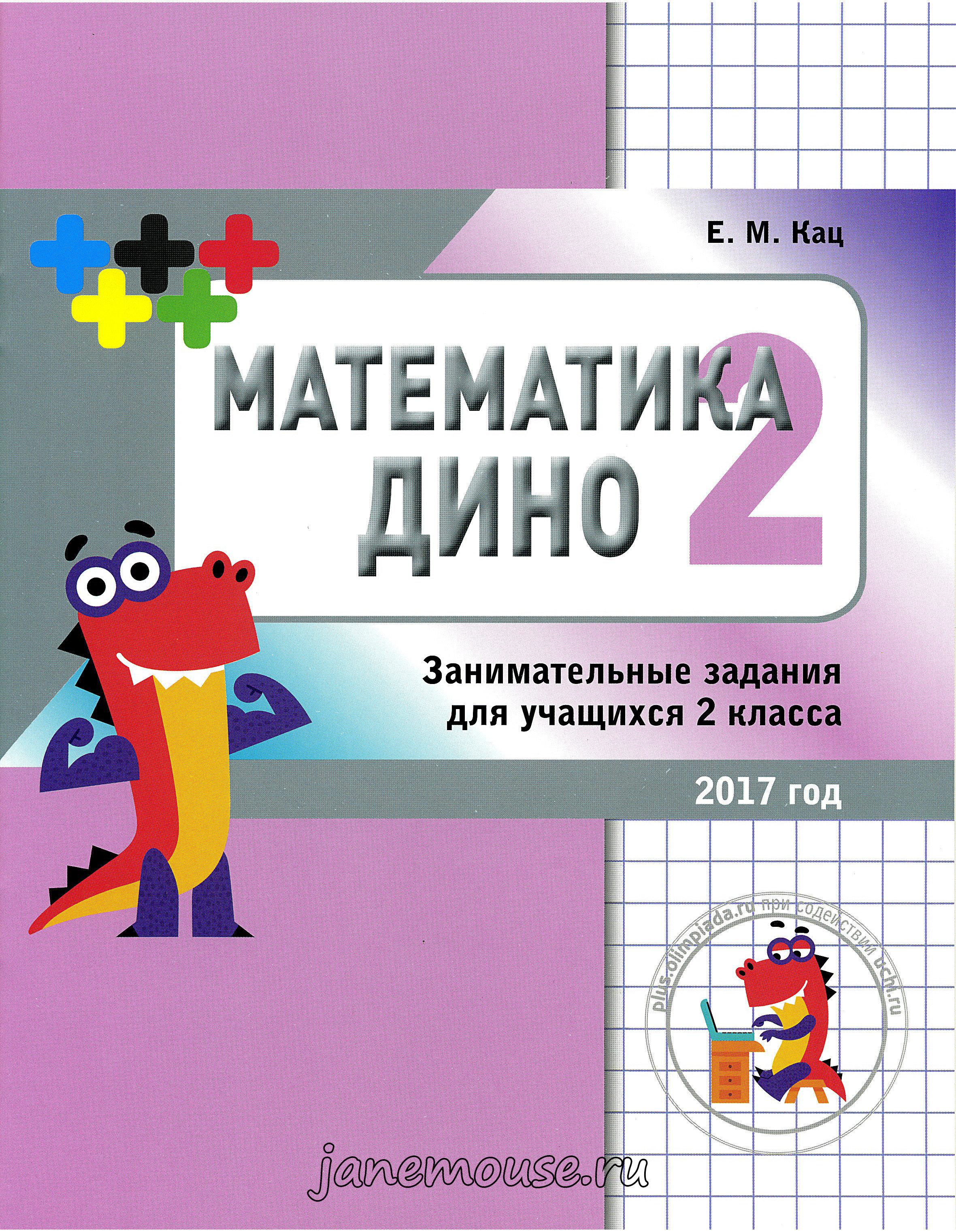 Математика Дино  2 00188