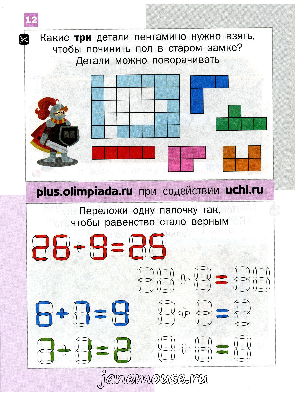 Математика Дино  2
