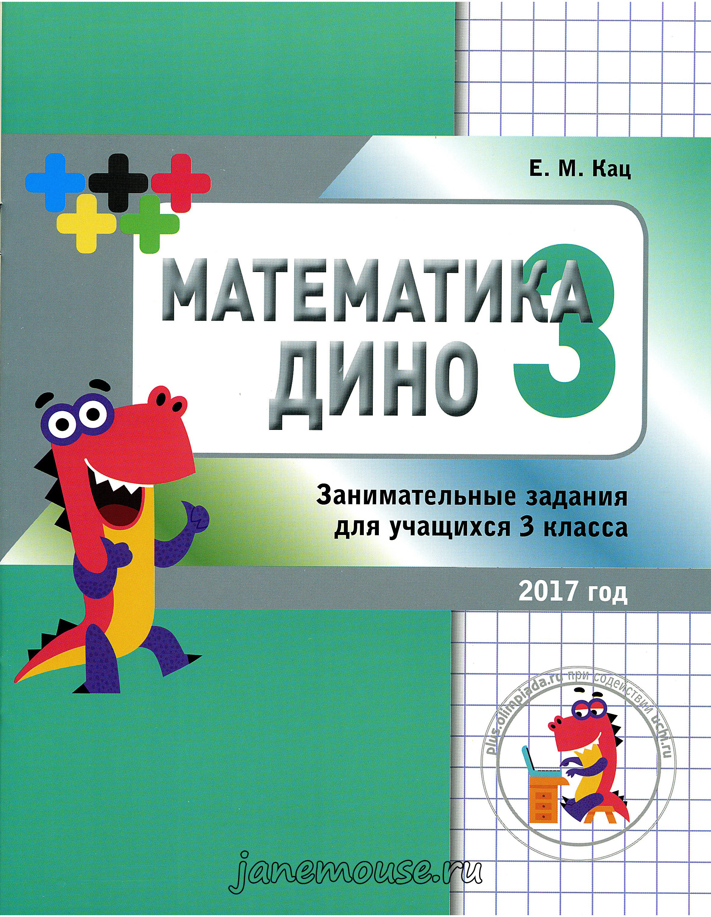 Математика Дино  3 00189