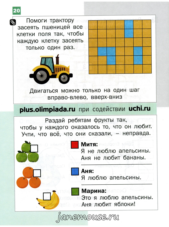 Математика Дино  3