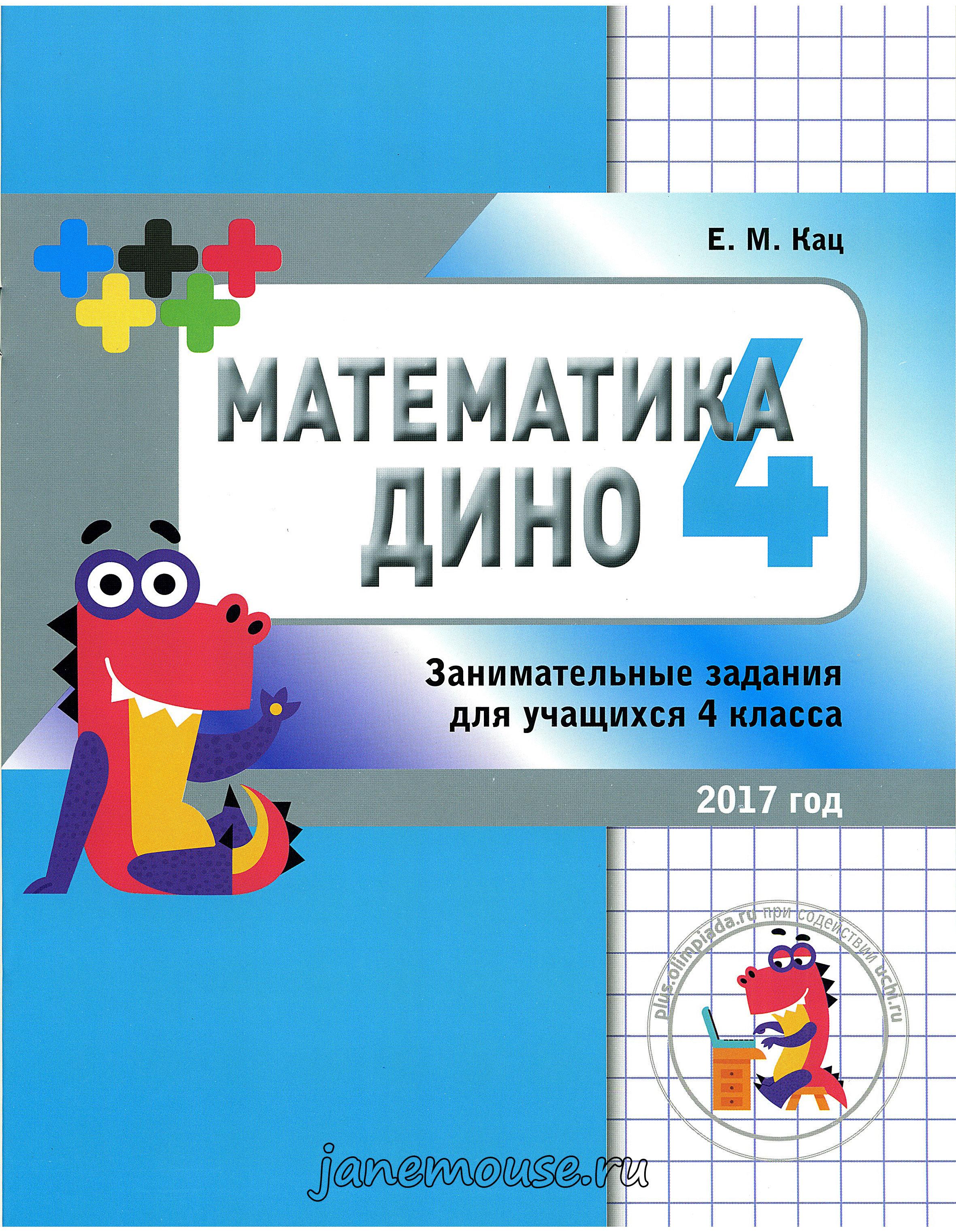 Математика Дино  4 00190