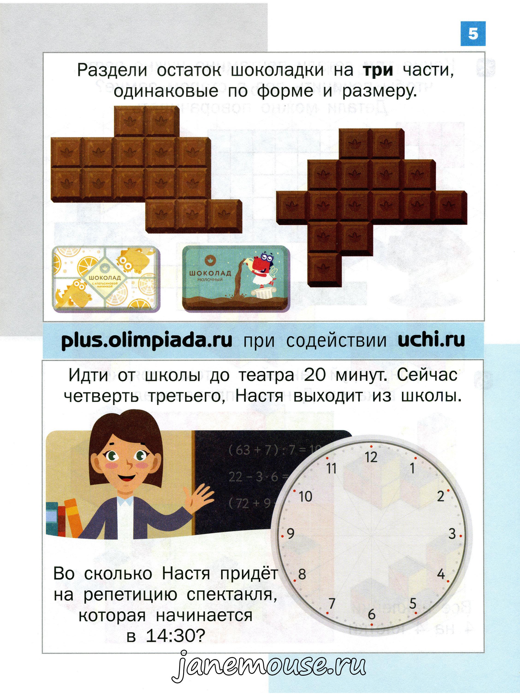 Математика Дино  4