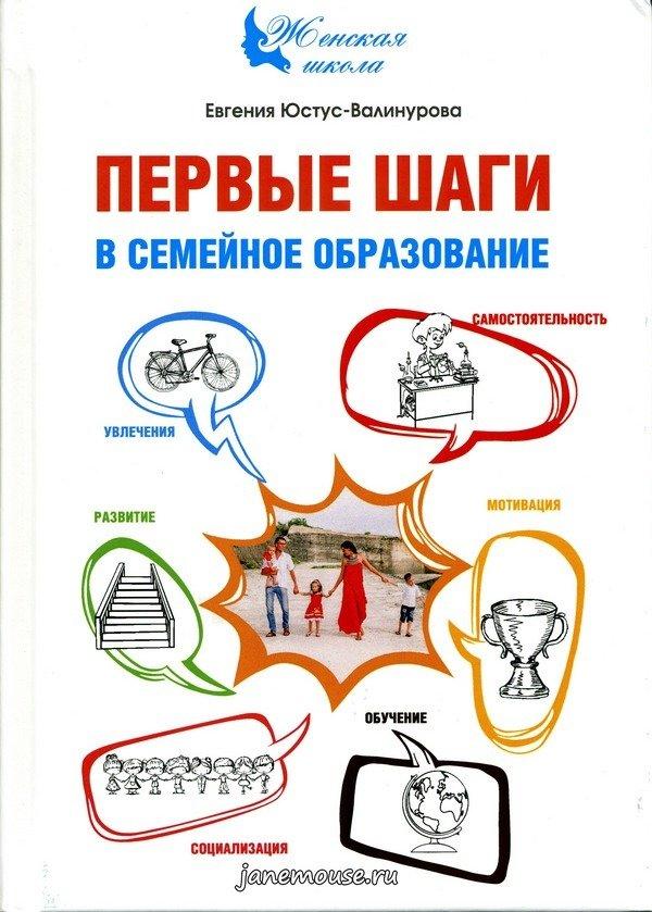 Первые шаги в семейное образование. Евгения Юстус-Валинурова 00196