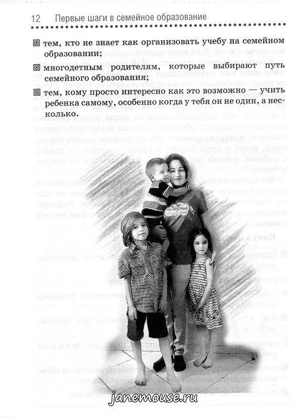 Первые шаги в семейное образование. Евгения Юстус-Валинурова