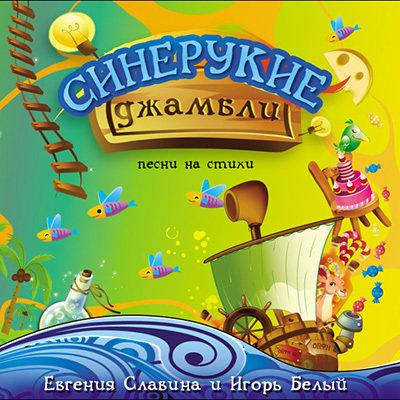 Синерукие Джамбли - аудиодиск 00038
