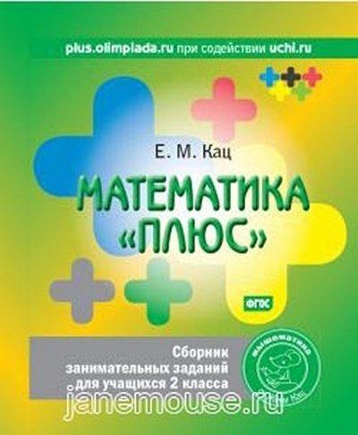 Сборник занимательных заданий для  2 класса (М+) 00017