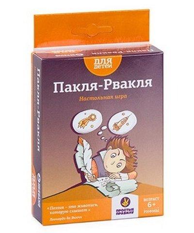 Пакля-рвакля 00117