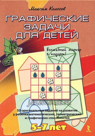 Графические задания для детей. Колосов Максим 00212