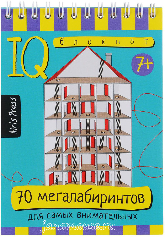 70 Мегалабиринтов. Умный блокнот 00213