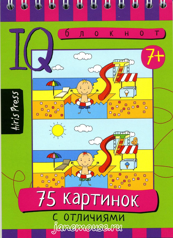 75 Картинок с отличиями. Умный блокнот 00218