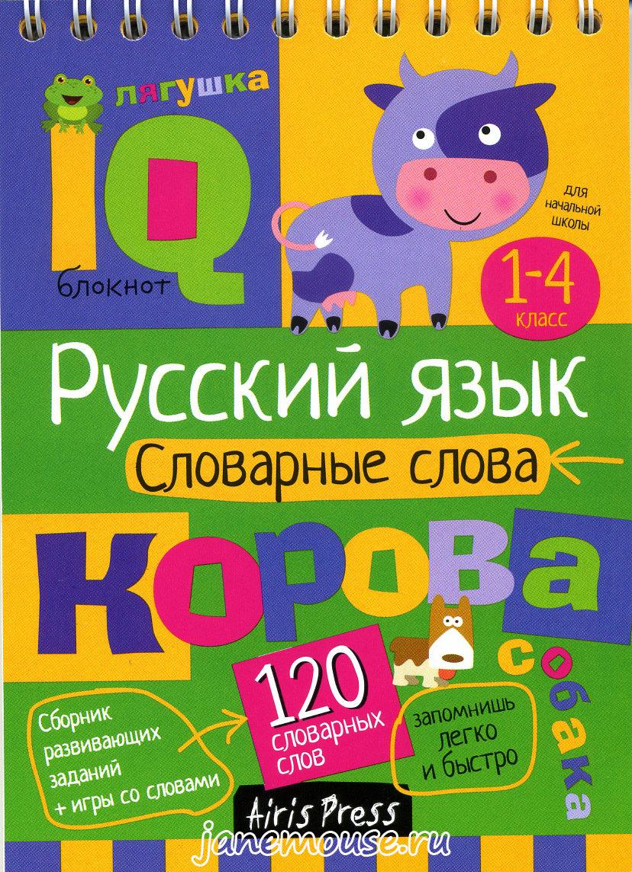 Русский язык - словарные слова. Умный блокнот 00221