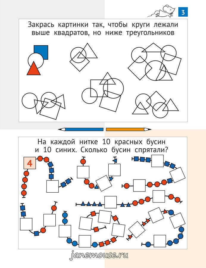 Необычная математика для детей 7 лет