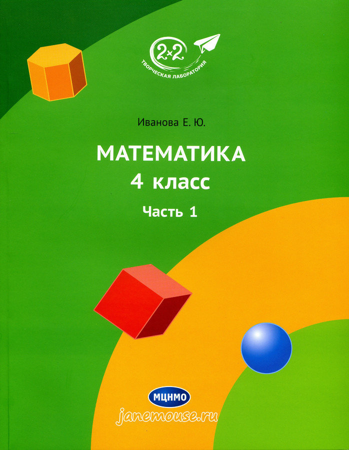 Математика 4 класс. Часть 1. Иванова Е.Ю. 00246