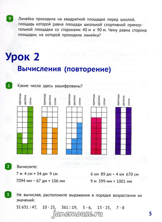 Математика 4 класс. Часть 1. Иванова Е.Ю.