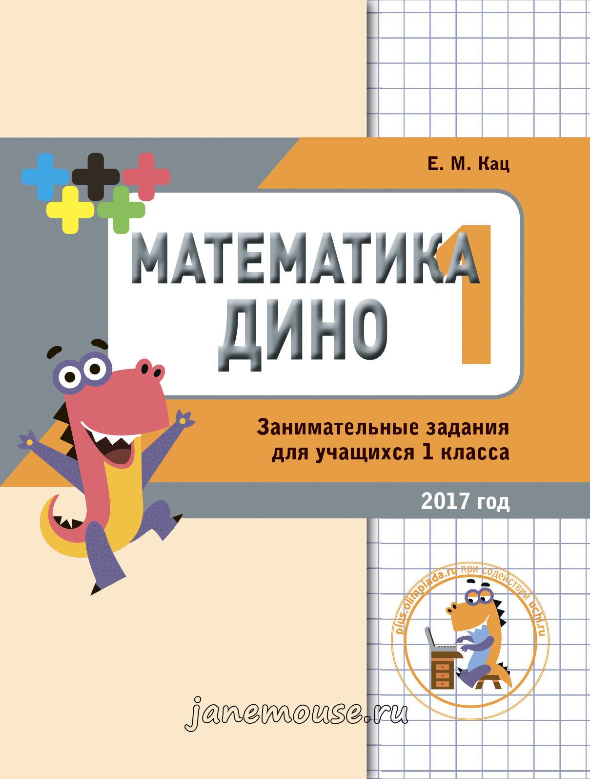 """Комплект тетрадей """"Олимпиадная математика"""""""