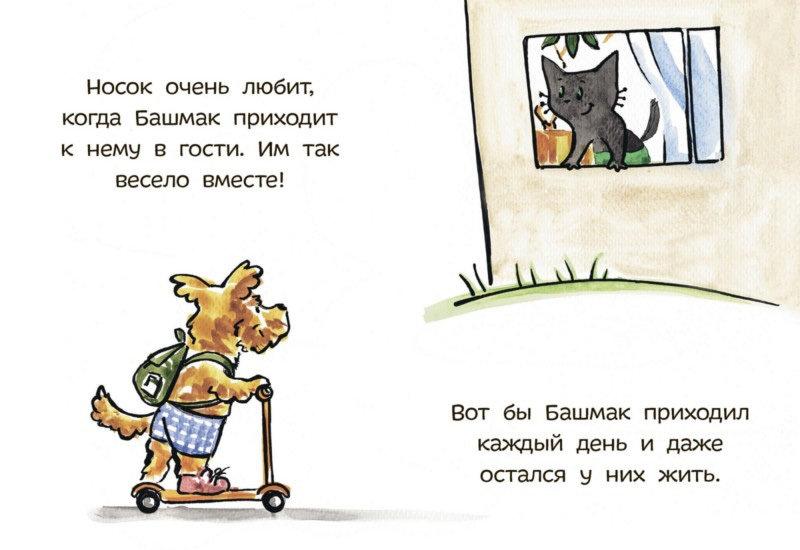 Кот Носок. Татьяна Руссита