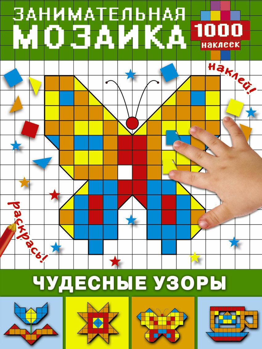 Чудесные узоры. Мозаика с наклейками 00253