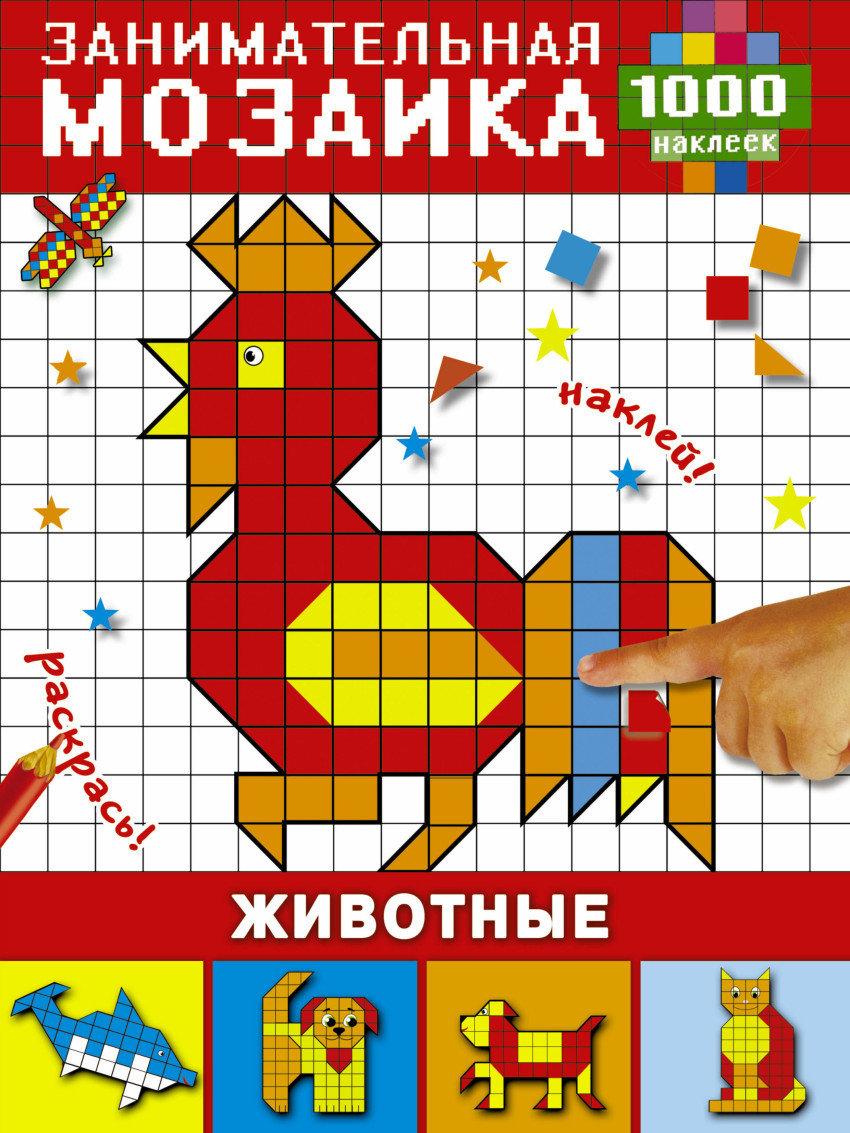 Животные. Мозаика с наклейками 00254